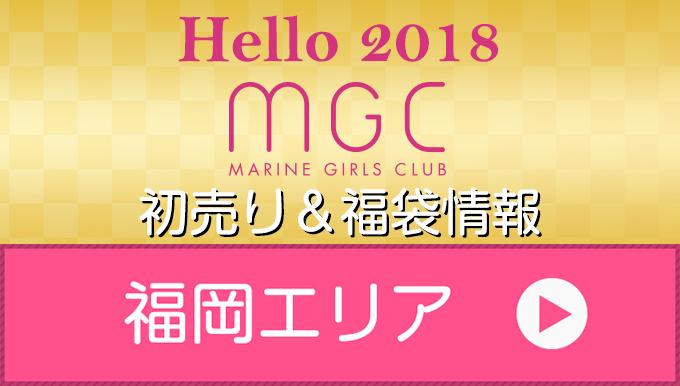 【福岡エリア】2018 初売&福袋情報