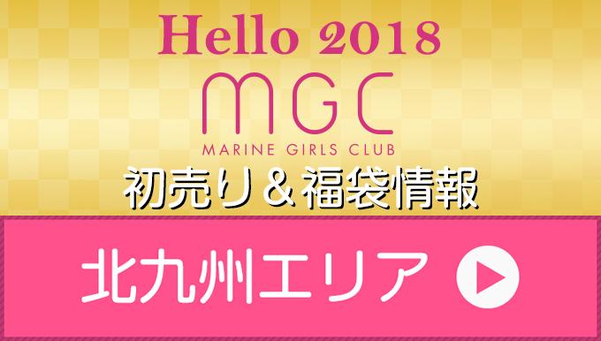 【北九州エリア】2018 初売&福袋情報