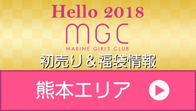 【熊本エリア】2018 初売&福袋情報