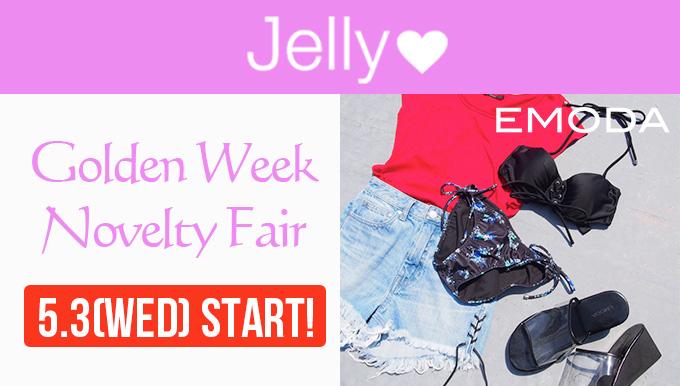 Jelly♥ 5月3日(wed)~ GWノベルティフェア!!