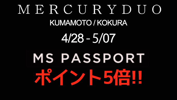 MERCURYDUO熊本上通り&小倉コレット 4/28~5/7 ポイント5倍!!