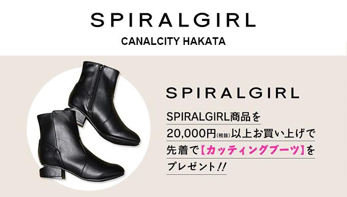 SPIRALGIRLキャナルシティ博多店 11/23~NOVELTY FAIR