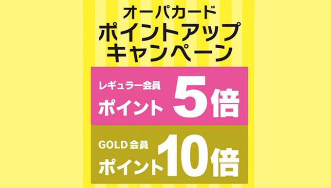 キャナルシティ 4/1・4/2【OPAポイントアップキャンペーン】