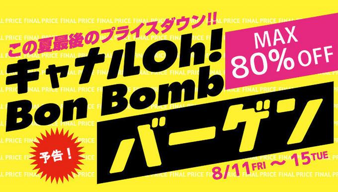 キャナルシティOPA【Bon Bomb バーゲン開催!!】