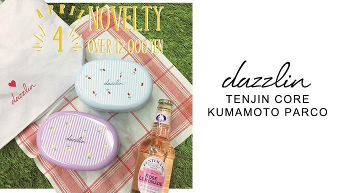 dazzlin天神コア店&熊本PARCO店 4/21〜 NOVELTY FAIR