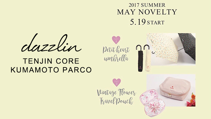 dazzlin天神コア店、熊本PARCO店 5/19(金)〜【NOVELTY FAIR】