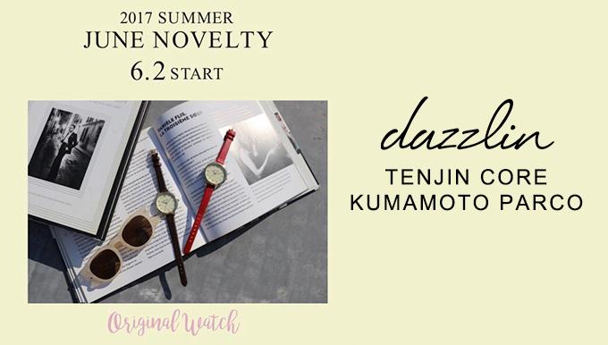 dazzlin 6/2(金)〜【NOVELTY FAIR】スタート!!