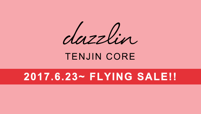 dazzlin6/23(金)〜【FLYING SALE開催!】