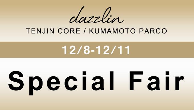 dazzlin天神コア、熊本パルコ店 12月8日〜11日 お得なフェア開催!