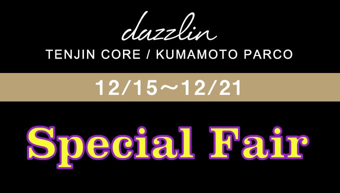 dazzlin天神、熊本店 12/15〜12/21 Special Fair