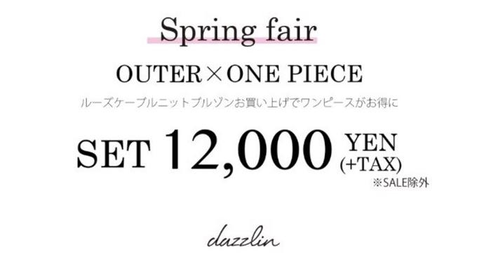 dazzlin天神コア店 2/2~ Spring Fair!!
