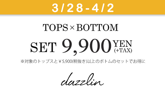 dazzlin天神コア店 3/28〜選べるTOPS+スカートfair、3/30〜クーポンプレゼント!