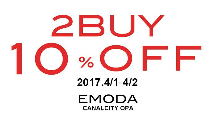 EMODAキャナルシティ博多店 4/1〜4/2 2buy10%off