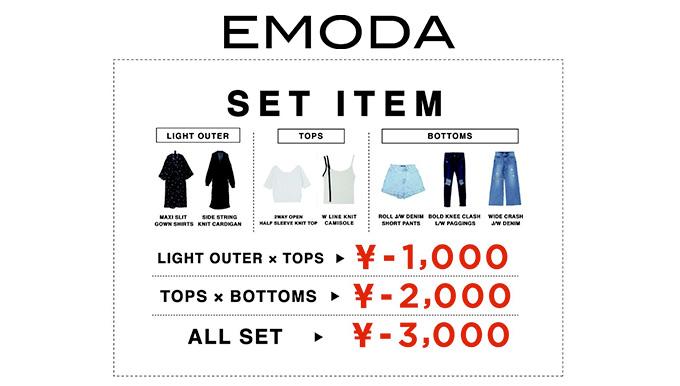 EMODA 5/10(水) 〜【選べるSET販売】スタート!