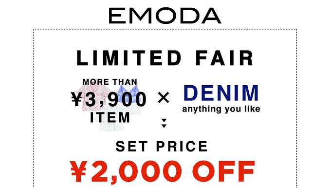 EMODA 5/30〜6/4【DENIM FAIR】開催!