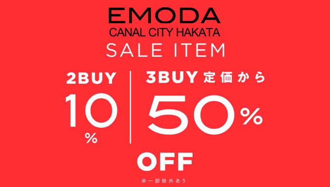 EMODAキャナルシティ店【3BUY50%OFF!】