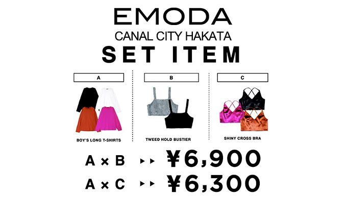 EMODA  8/11〜 【SET FAIR】スタート!