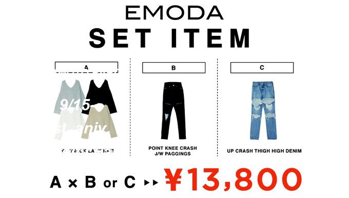 EMODA 9/20〜SPECIAL SET!