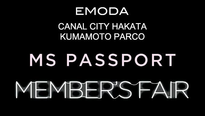 EMODAキャナルシティ博多、熊本パルコ 11/28〜12/7 MEMBER'S FAIR!