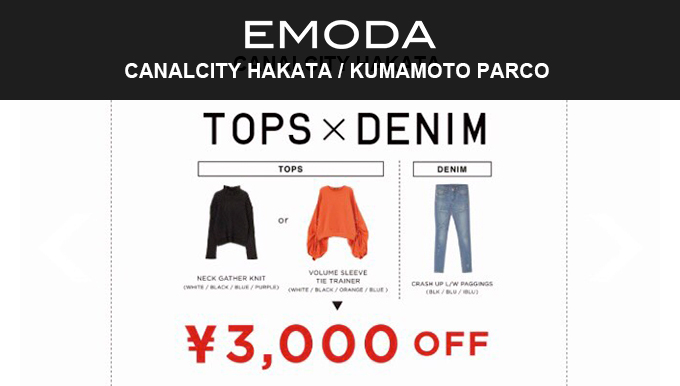 EMODAキャナルシティOPA店 熊本パルコ店 1/30〜 セット販売