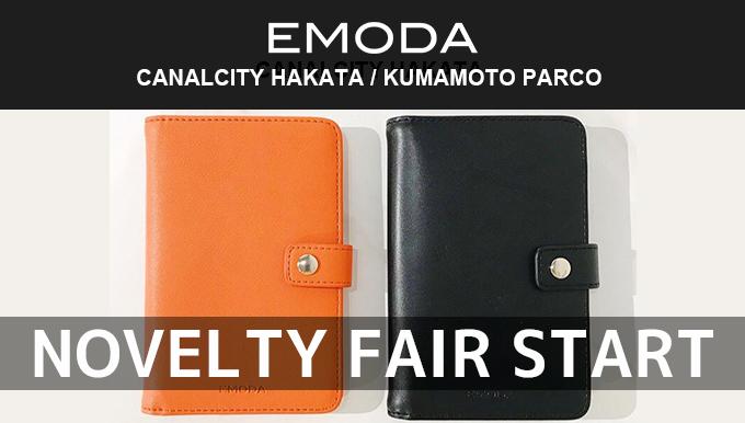 EMODA熊本パルコ店 キャナルシティ博多店 2/10〜ノベルティフェアスタート!