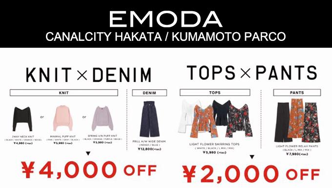 EMODA熊本パルコ店 キャナルシティ博多店 2/20〜SET販売スタート!!