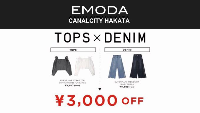 EMODA キャナルシティー博多店 3月8日〜14日 MSPポイント10倍、3月8日〜セット販売スタート!!
