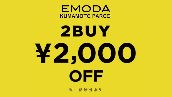 EMODA熊本パルコ店 2buy 2,000円OFF!!