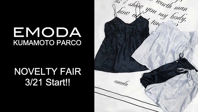 EMODA 熊本PARCO店 3.21〜ノベルティーフェア 3.21〜3.25 PARCO PARTY SALE!!
