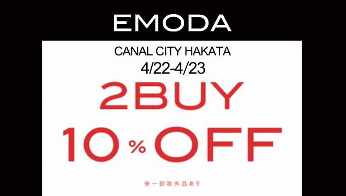 EMODAキャナルシティ博多店 4/22〜23 2buy10%off