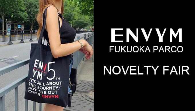 ENVYM 8/26〜 ノベルティフェア開催!