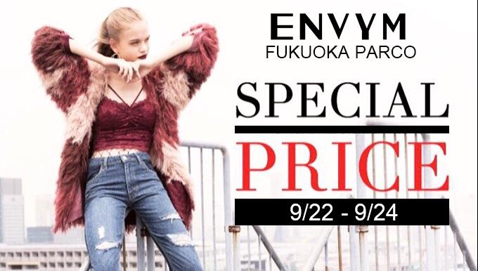 ENVYM 3日間限定スペシャルプライス