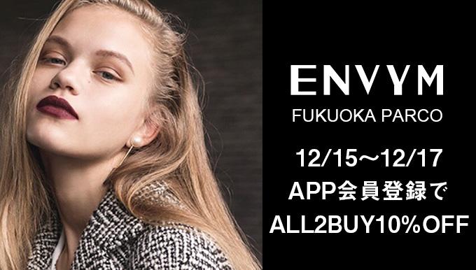 ENVYM福岡パルコ店 12/15〜12/17 APP会員登録でALL2BUY10%OFF