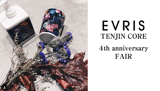 EVRIS天神コア店 10/20〜 4th Anniversary FAIR