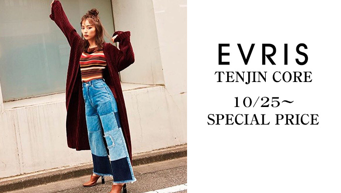 EVRIS天神コア 10/25〜SPECIAL PRICE PICK UP ITEM 20%OFF