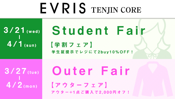 EVRIS天神コア店 3/21〜学割フェア! 3/27〜4/2 アウターフェア!!