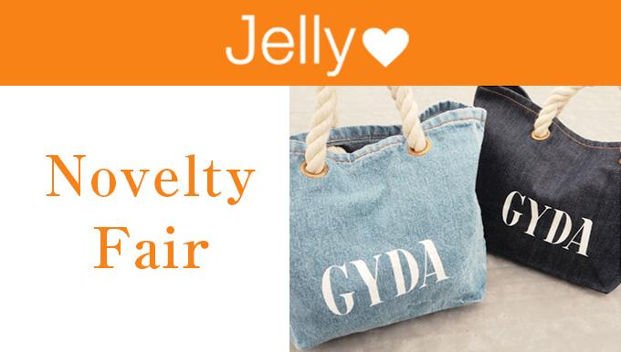 Jelly♥ 4/22(sat)~ノベルティフェア開催!!