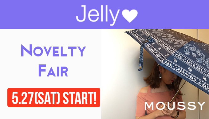 Jelly♥ 5月27日〜 ノベルティーフェア開催