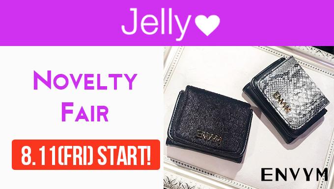 Jelly 8/11〜【Novelty FAIR】