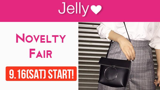 Jelly 9/16- ノベルティフェアスタート!