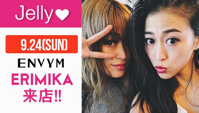 Jelly 9/24 ENVYMプロデューサー【ERIMIKA】来店イベント