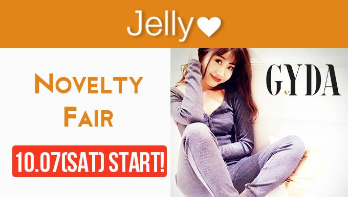 Jelly 10/7〜 ノベルティフェアスタート!!