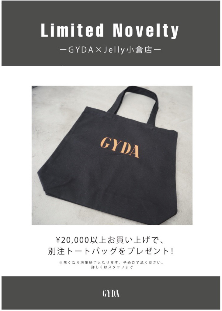 Jelly 12/23〜 ノベルティフェア開催!