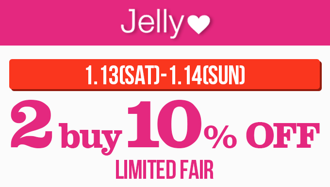 JELLY 1/13〜14 2BUY 10% OFF!!