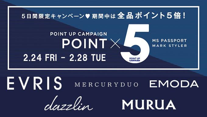 マークスタイラー全店 2/24(金)〜2/28(火) MS PASSPORT ポイント5倍!!