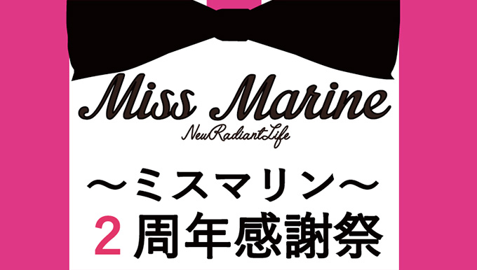 Miss Marine 4/29(sat)~5/7(sun)2nd Anniversary FAIR 開催!!