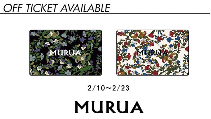MURUA熊本上通り店 2/10〜 OFFクーポン使用期間スタート!