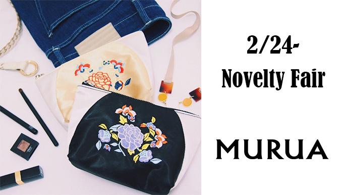 MURUA 熊本上通り店 2/24(金)〜 ノベルティーフェア