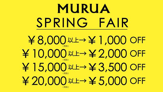 MURUA熊本上通り店 3/20~4/2 SPRING FAIR