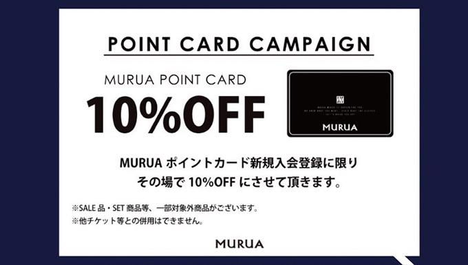 MURUA熊本店 4/7〜4/9 ポイントカード新規入会で10%OFF!